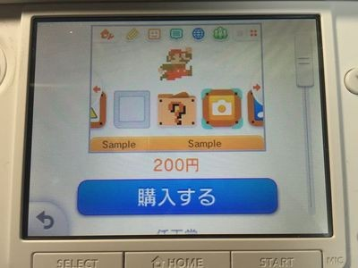 3ds-theme-setting-0013