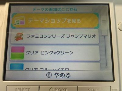 3ds-theme-setting-0015
