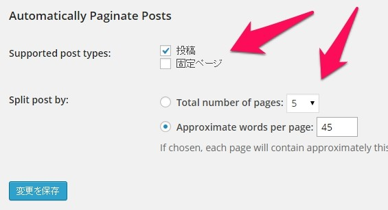 automatically-paginate-posts-0002