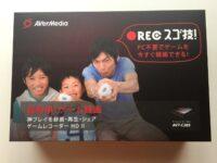 実況動画を簡単に作成できる録画機器「AVT-C285」購入&レビュー