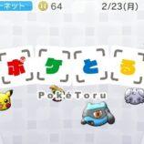 3DSの無料ダウンロードソフト『ポケとる』が面白い!