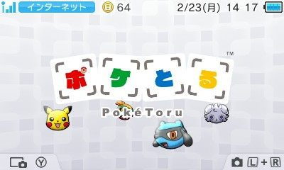 3ds-poketoru-0001
