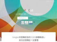 Google+の投稿を他SNSやブログ等に自動保存するサービス「PluCial」