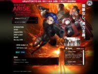 4月5日より「攻殻機動隊ARISE」新エピソード2話追加でTVシリーズ開始