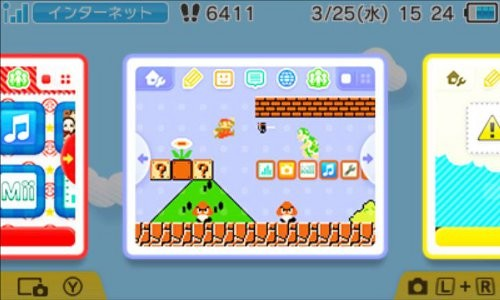 3ds-my-home-menu-0001
