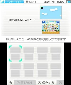 3ds-my-home-menu-0006