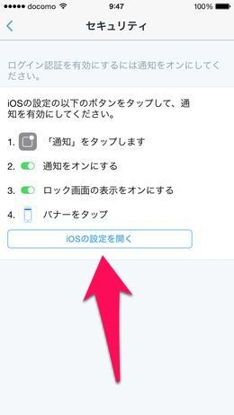 twitter-app-2-step-verify-0007