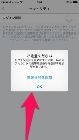 twitter-app-2-step-verify-0008