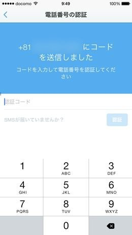 twitter-app-2-step-verify-0010