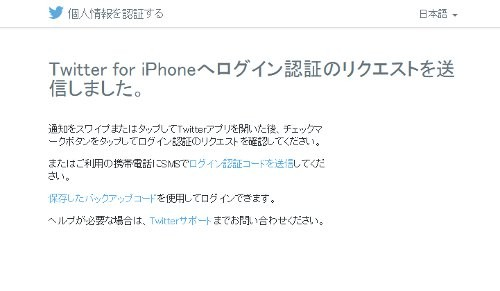 twitter-app-2-step-verify-0016