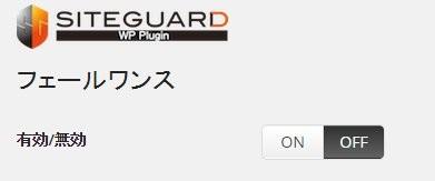 wordpress-siteguard-wp-plugin-0008