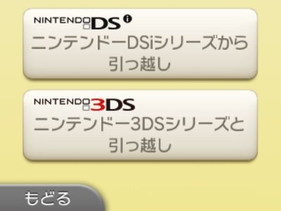 3ds-new3ds-transport-0007