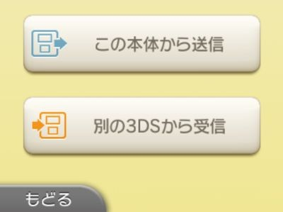 3ds-new3ds-transport-0009