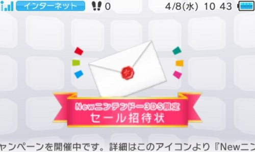 3ds ソフト 初期 化