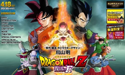 dragonball-z-resurrection-of-f-0001