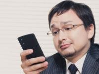 ウザい! Yahoo! からのおすすめ情報メールを一括で配信停止する方法
