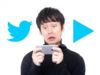 Twitter上の動画が自動再生に! オン・オフを切り替えるには?