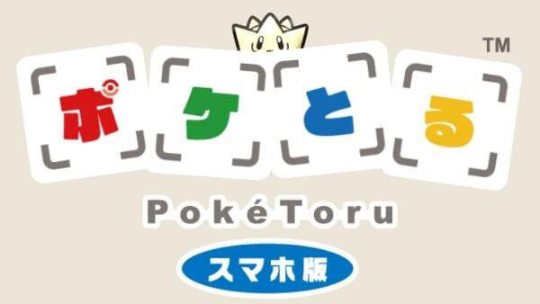 poketoru-ios-android-app-0001