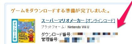 3ds-wii-u-software-amazon-dl-0004