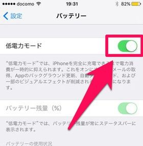 iphone-low-power-battery-ios9-0003