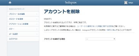 instagram-delete-account-0002