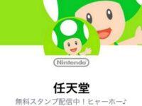 LINEの任天堂公式アカウント「キノピオくん」の面白発言まとめ
