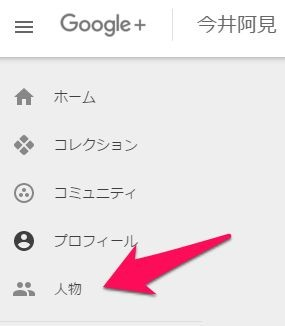 new-google-plus-ui-shine-0002