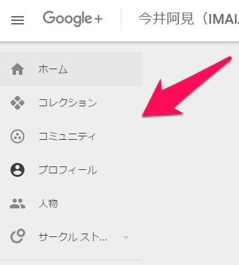 new-google-plus-ui-shine-0007