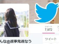 AI女子高生「りんな」Twitterアカウント開設 リプライ(返信)にも対応