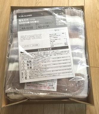 denki-mofu-nakagishi-0003
