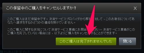 steam-transaction-cancel-0007