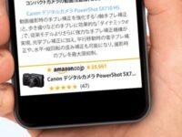 Amazonアフィリエイトで稼ぐなら「Mobile Popover」が効果的!