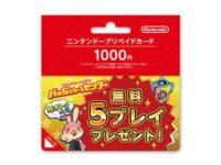 【3DS】コンビニのローソン限定ニンテンドープリペイドカードがお得