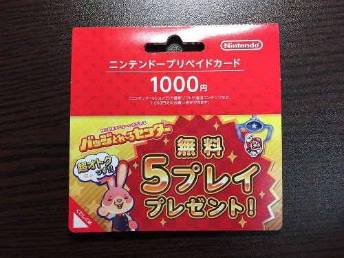 nintendo-prepaid-card-lawson-0002