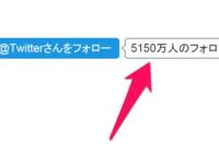 Twitter 公式のフォローボタンでフォロワー数を表示する方法