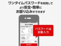 三菱東京UFJ銀行の「ワンタイムパスワード」申込みが怖くて出来ない