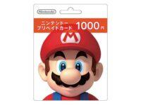 【3DS】ニンテンドープリペイドカード番号の入力方法