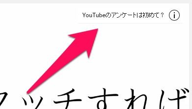 youtube-questionnaire-setting-0009