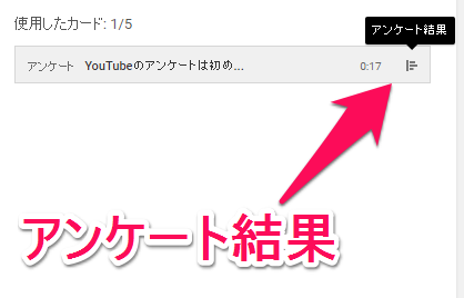 youtube-questionnaire-setting-0010