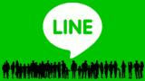【無料】LINE『グループ通話』(複数人通話)の使い方