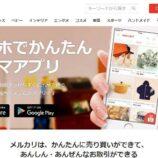 フリマアプリ「メルカリ」にPCからログインし商品閲覧・購入する方法