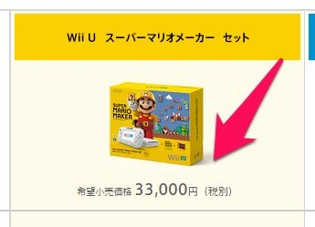 wii-u-out-of-stock-0003