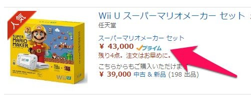 wii-u-out-of-stock-0004