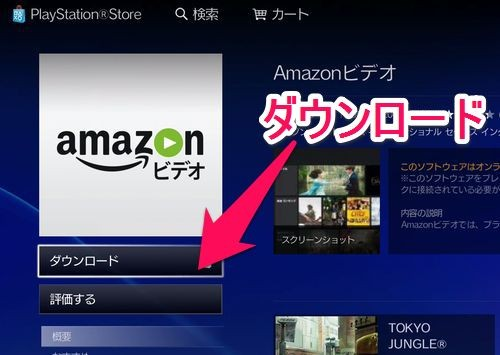 amazon-fire-tv-ps3-ps4-0006