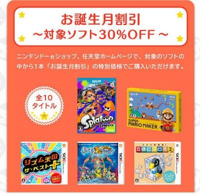 anatadake-nintendo-0003
