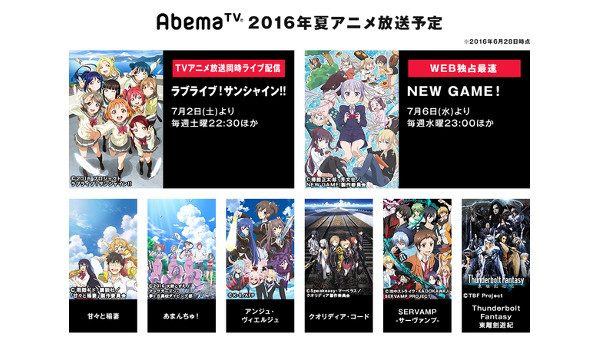 abematv-new-anime-channel-0001