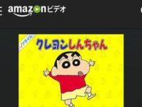 『クレヨンしんちゃん』の映画も見放題なプライムビデオが楽しい