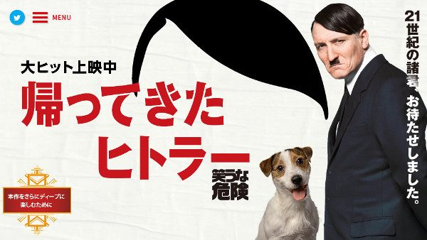 hitler-is-back-movie-0001