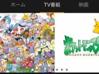プライムビデオにアニメ『ポケットモンスター』が見放題配信で登場!