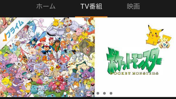 prime-video-pokemon-anime-0001